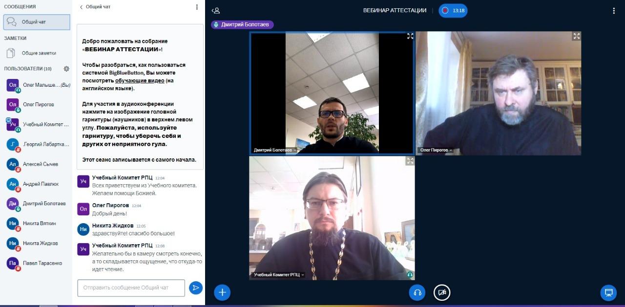 Учебный комитет Русской православной церкви принимает участие в аттестации слушателей бакалавриата и магистратуры ДДС