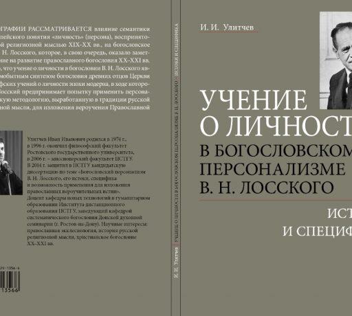 Учение о личности в богословском персонализме В.Н. Лосского: истоки и специфика