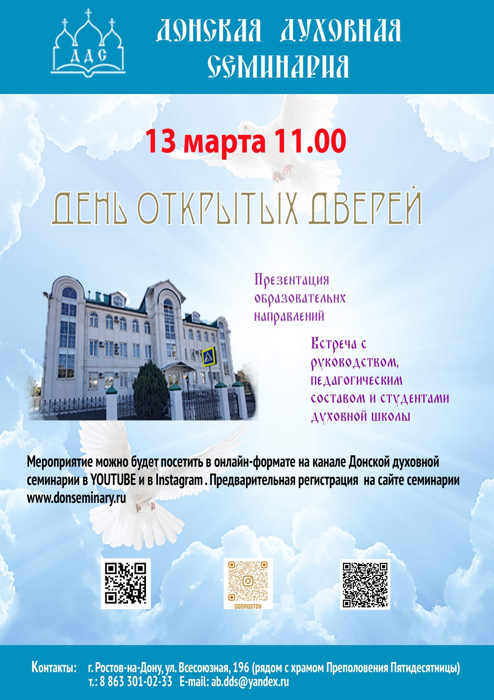 День открытых дверей в Донской духовной семинарии