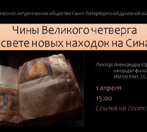 1 апреля – лекторий СПбДА «Чины Великого четверга в свете новых находок на Синае»