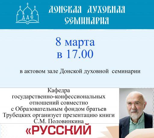 Презентация книги С.М. Половинкина «Русский персонализм»