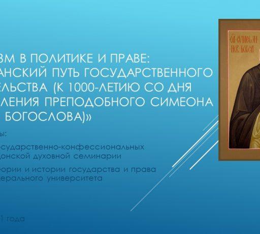 В Донской духовной семинарии состоялся круглый стол «Исихазм в политике и праве: христианский путь государственного строительства»