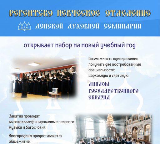 Со 2 июля на регентско-певческом отделении ДДС начинаются вступительные испытания