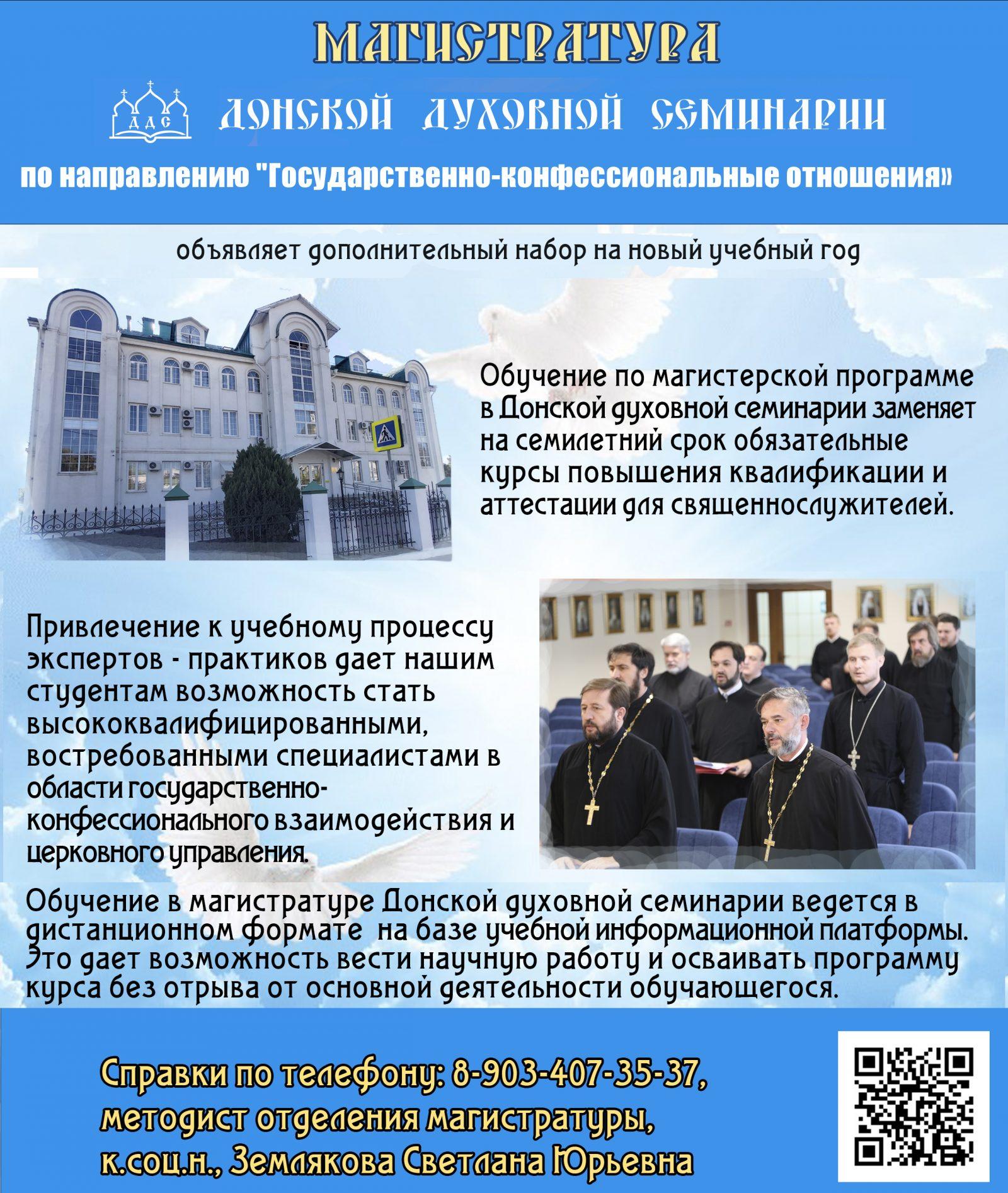Донская духовная семинария объявляет о проведении дополнительного набора на магистерскую программу «Государственно-конфессиональные отношения»