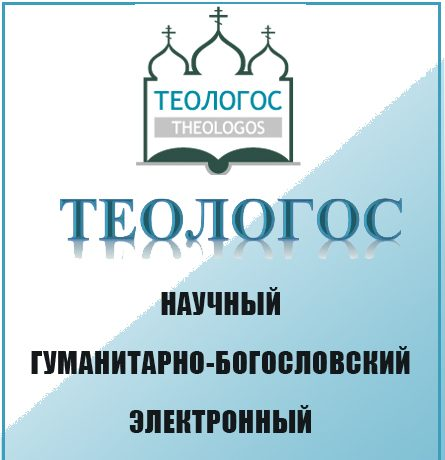 Сетевой журнал Донской духовной семинарии «Теологос» вошёл в список периодических  изданий духовных учебных заведений Русской Православной Церкви