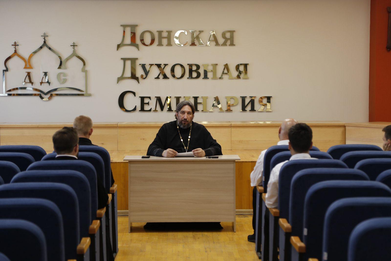 В Донской духовной семинарии прошли мероприятия, посвященные началу учебного года