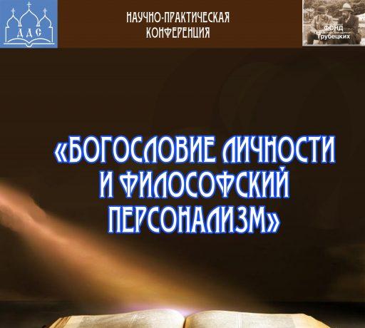 «Научно-практическая конференция «Богословие личности и философский персонализм»