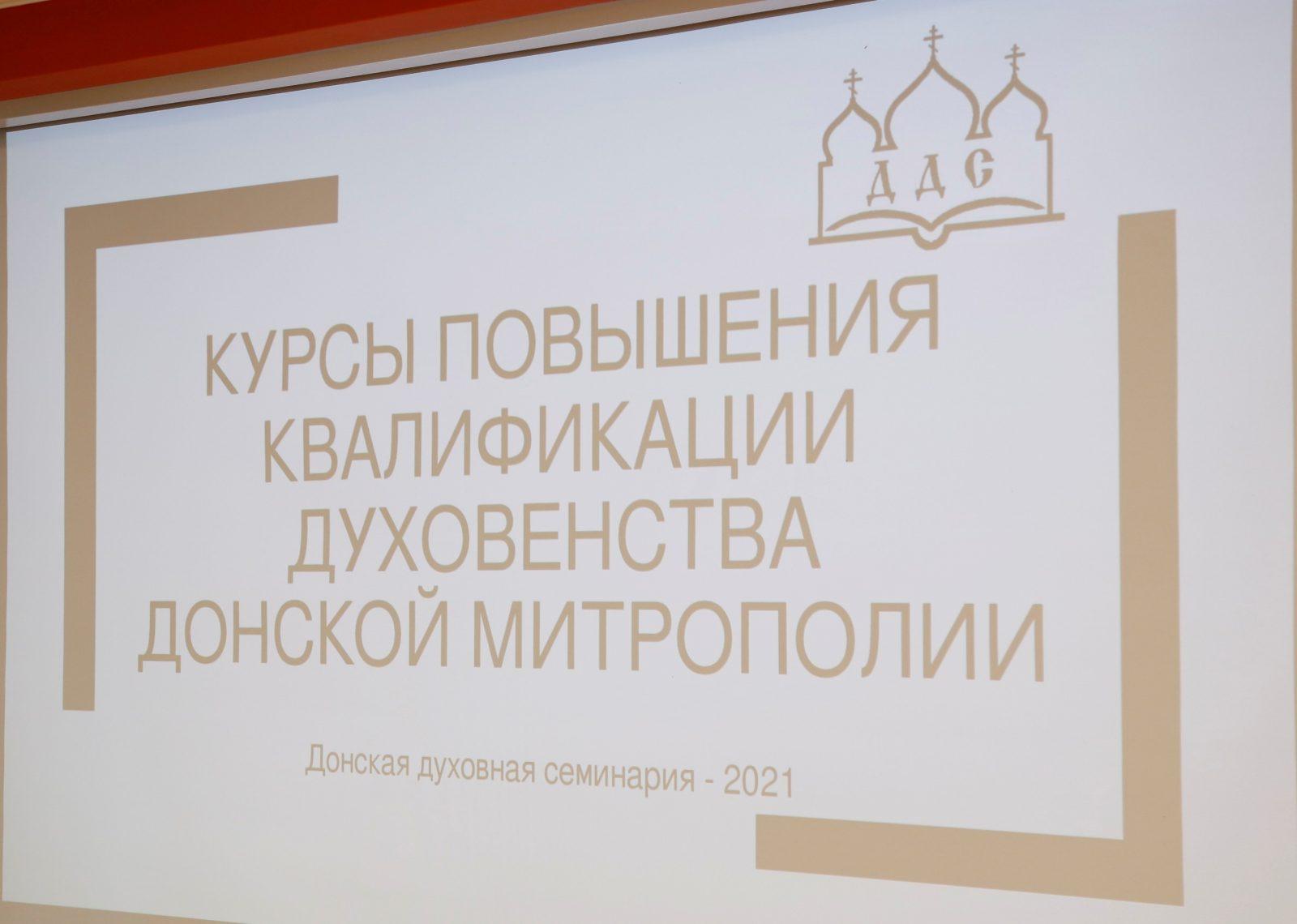 В Донской духовной семинарии началось обучение на курсах повышения квалификации священнослужителей